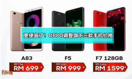 更便宜了!OPPO调整旗下三款手机价格