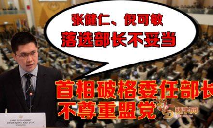 黄家和 :希盟是联合政府 委任阁员应尊重成员党意见