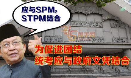 我国不能承认太多文凭 统考应该与SPM、STPM结合