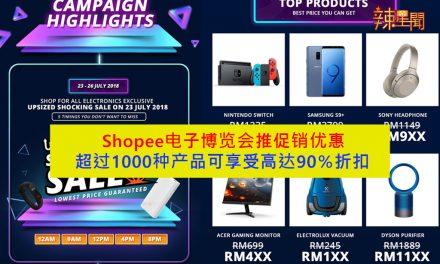 Shopee电子博览会推促销优惠 产品高达90%折扣