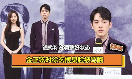 金正铉对徐玄摆臭脸被骂翻 道歉称没调整好状态