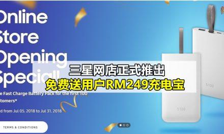 三星网店正式推出 免费送用户RM249充电宝