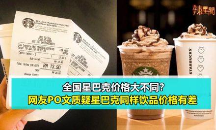 全国星巴克价格大不同? 网友PO文质疑星巴克同样饮品价格有差