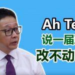 【专访邓章钦】一届政府改不动陈年官僚作风