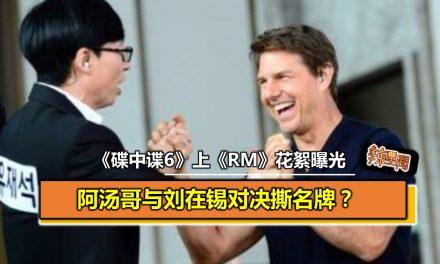 阿汤哥上《RM》花絮曝光 与刘在锡对决撕名牌?