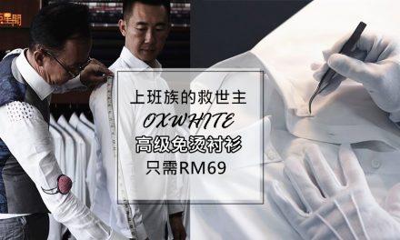 上班族的救世主出现了 高级免烫衬衫只需RM69