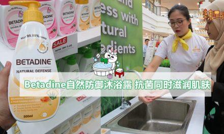 Betadine自然防御沐浴露 抗菌同时也滋润肌肤