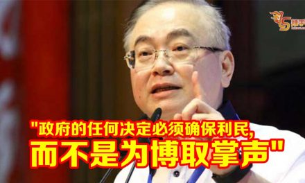 魏家祥提醒希盟,草拟方案要全面研究