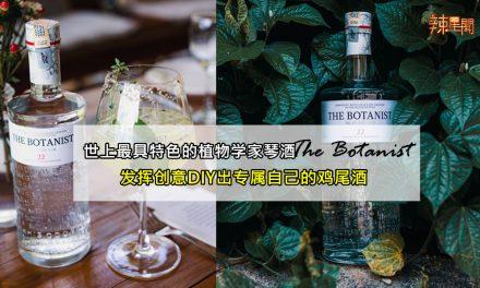 植物学家琴酒The Botanist正式大马推出