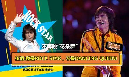 "不再跳""花朵舞"" 伍佰:我是Rock star,不是Dancing Queen"