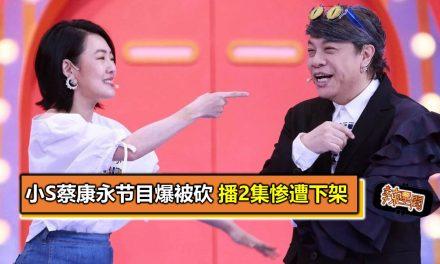 小S蔡康永节目爆被砍 播2集惨遭下架
