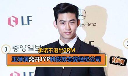 玉泽演离开JYP转投苏志燮经纪公司 承诺不退出2PM
