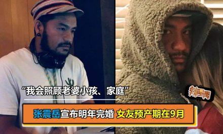 张震岳宣布明年完婚 女友预产期在9月