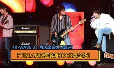 《K-WAVE 3》再次席卷大马韩迷!FTISLAND摇滚魂Rock爆全场!
