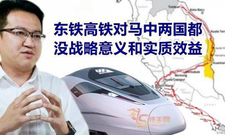 刘镇东:东铁、高铁对马中都没战略意义和实质效益
