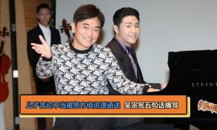 儿子言论不当被警方侦讯遭函送 吴宗宪五句话痛骂