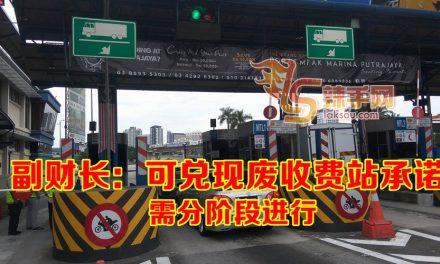 副财长:希盟政府能够兑现废除大道承诺