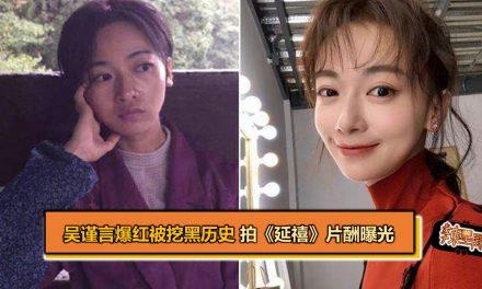 吴谨言爆红被挖黑历史 拍《延禧》片酬曝光