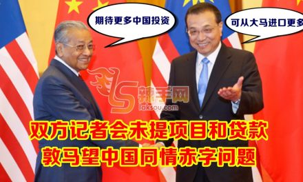 敦马:希望中国同情大马赤字问题