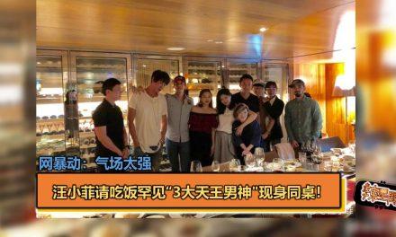 """汪小菲请吃饭罕见""""3大天王男神""""现身同桌!网暴动:气场太强"""
