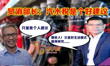 贸消部长:汽水税是好建议!!