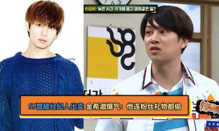 SJ曾被经纪人出卖 金希澈爆气:他连粉丝礼物都偷