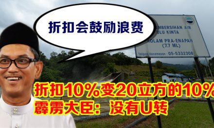 """""""水费扣10%""""变""""20立方扣10%"""" 霹雳大臣坚持只是更正"""