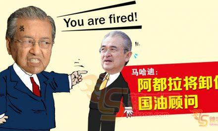 马哈迪:国油已通知阿都拉卸任