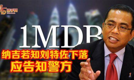 政府应与各国执法单位合作 逮捕刘特佐