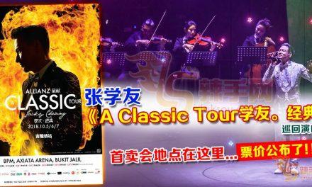 张学友《A Classic Tour学友。经典》巡回演唱会 首卖会地点在这里… 票价公布了!!!