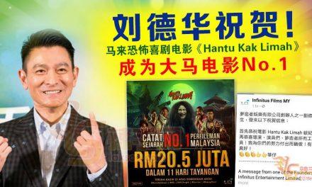 刘德华祝贺!马来恐怖喜剧电影《Hantu Kak Limah》成为大马电影No.1