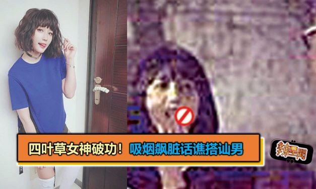 四叶草女神破功!! 吸烟飙脏话谯搭讪男