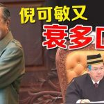"""【八方论战】倪可敏又""""衰多口"""",这回要查""""前老马""""?"""
