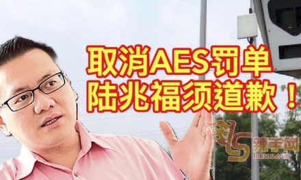 取消AES罚单 陆兆福须道歉!