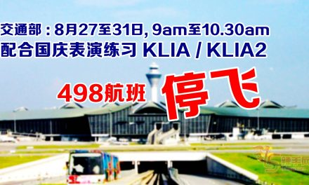 让路国庆日表演  KLIA连续5天早上停飞