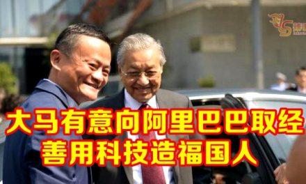 马哈迪:大马有意向阿里巴巴取经造福国人