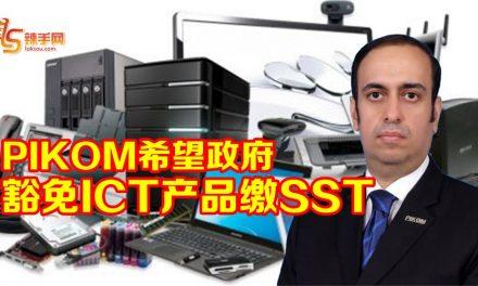 PIKOM冀ICT产品豁免SST