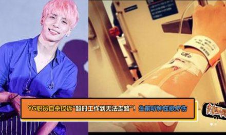 "YG职员自杀控诉""超时工作到无法走路""!生前听钟铉歌疗伤"