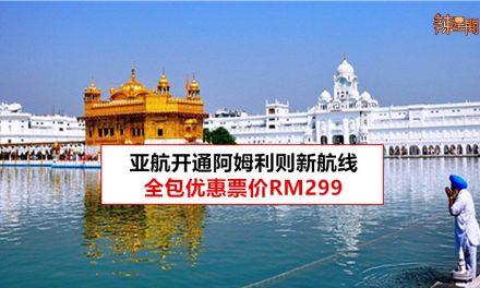 亚航开通阿姆利则新航线 全包优惠票价RM299