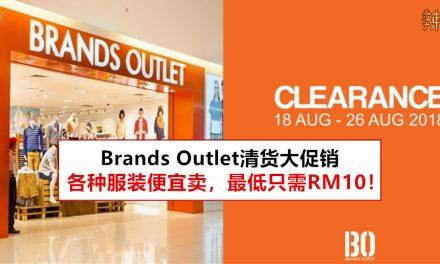 Brands Outlet清货大促销 最低只需RM10
