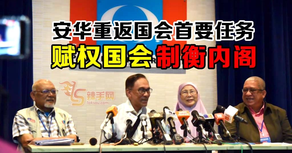 安华:赋权国会制衡内阁