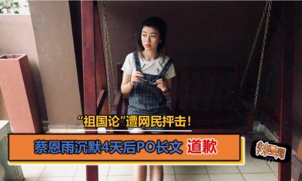 """""""祖国论""""遭网民抨击!蔡恩雨沉默4天后PO长文道歉"""