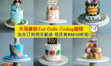 蛋糕爱好者的佳音 Eat Cake Today当日订购同日配送
