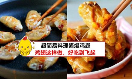 超简易料理酱爆鸡翅 鸡翅这样做,好吃到飞起!