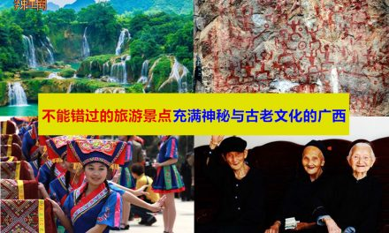 中国广西旅游发展委员向大马人展示当地特色与魅力