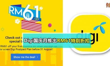 国庆月Digi推出RM61特别折扣