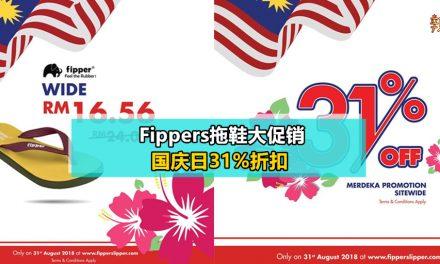 Fippers拖鞋大促销 国庆日31%折扣