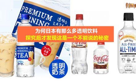 为何日本有那么多透明饮料