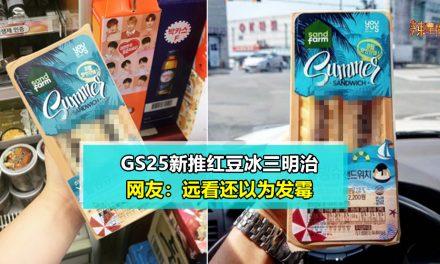 GS25新推红豆冰三明治  网友:远看还以为发霉