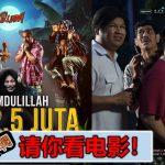 【至辣影像】送你看《Hantu Kak Limah》电影票!
